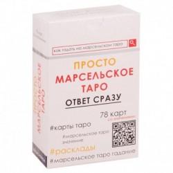 Просто Марсельское Таро. Ответ сразу (78 карт со значениями)