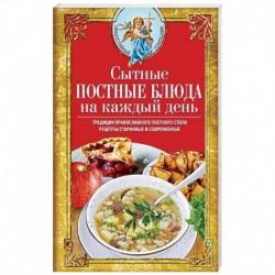 Сытные постные блюда на каждый день. Традиции православного постного стола. Рецепты старинные и современные