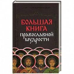 Большая книга православной мудрости