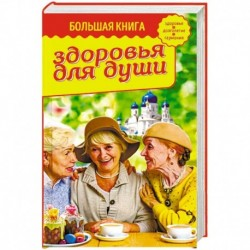 Большая книга здоровья для души