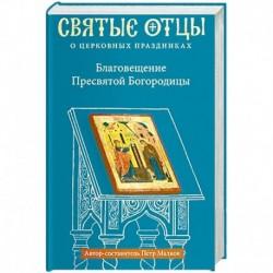 Благовещение Пресвятой Богородицы. Антология святоотеческих проповедей