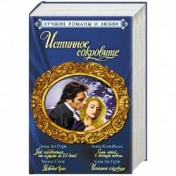 Лучшие романы о любви. Истинное сокровище (комплект из 4 книг)