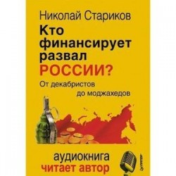 Кто финансирует развал России. От декабристов до моджахедов (+ CD-ROM)