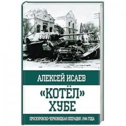'Котёл' Хубе. Проскуровско-Черновицкая операция 1944 года