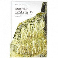 Рождение человечества: начало человеческой истории как предмет социально-философского исследования