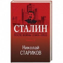 Сталин. После войны (1949-1953). Книга 2