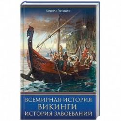 Всемирная история. Викинги. История Завоеваний