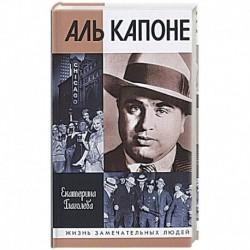 Аль Капоне.Порядок вне закона