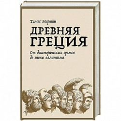 Древняя Греция.От доисторических времен до эпохи эллинизма
