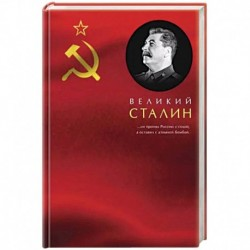 Великий Сталин