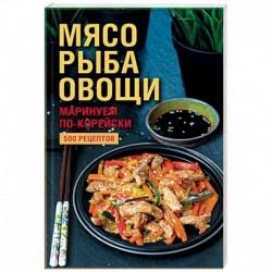 Мясо, рыба, овощи: маринуем по-корейски. 500 рецептов