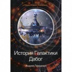 История Галактики. Дабог