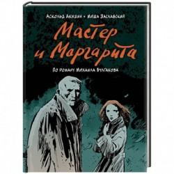 Мастер и Маргарита (по роману Михаила Булгакова)