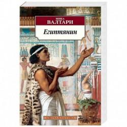 Египтянин