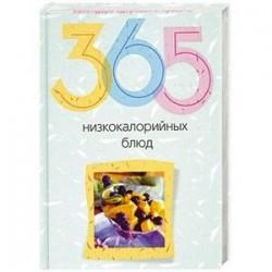 365 низкокалорийных блюд