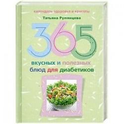 365 вкусных и полезных блюд для диабетиков