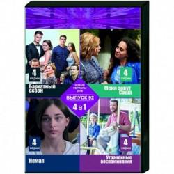 Бархатный сезон. (4 серии). Меня зовут Саша. (4 серии). Немая. (4 серии). Утраченные воспоминания. (4 серии). DVD