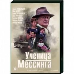 Ученица Мессинга. (16 серий). DVD