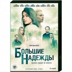 Большие надежды. (8 серий). DVD
