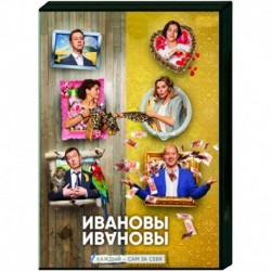 Ивановы-Ивановы 4. (21 серия). DVD
