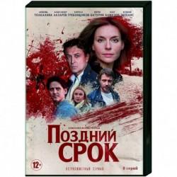 Поздний срок. (8 серий). DVD