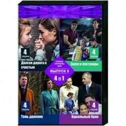 Долгая дорога к счастью. (4 серии). Змеи и лестницы. (4 серии). Тень дракона. (4 серии). Идеальный брак. (4 серии). DVD