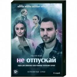 Не отпускай. (8 серий). DVD