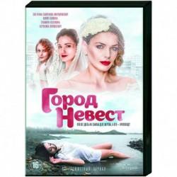 Город невест. (8 серий). DVD