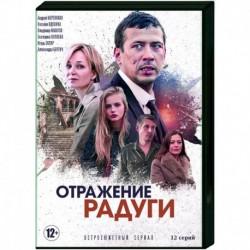 Отражение радуги. (12 серий). DVD