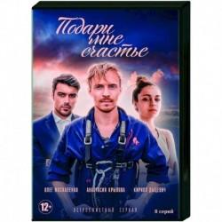 Подари мне счастье. (8 серий). DVD