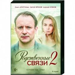 Родственные связи 2. (8 серий). DVD