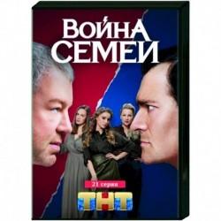 Война семей. (20 серий). DVD
