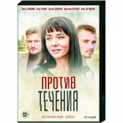 Против течения. (10 серий). DVD