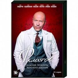 Филатов. (21 серия). DVD