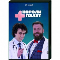 Короли палат. (20 серий). DVD