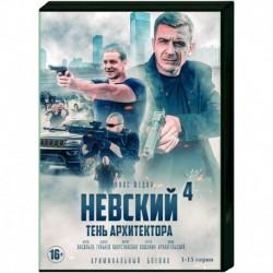 Невский. Тень архитектора. Том 1. (1-15 серии). DVD