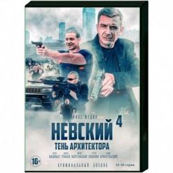 Невский. Тень архитектора. Том 2. (16-30 серии). DVD