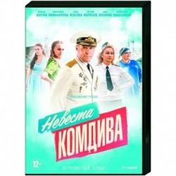 Невеста комдива. (8 серий). DVD