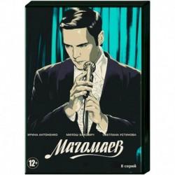 Магомаев. (8 серий). DVD