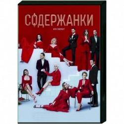 Содержанки 2. (8 серий). DVD