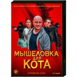 Мышеловка для кота. (12 серий). DVD