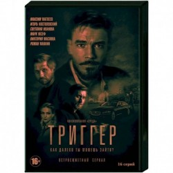 Триггер. (16 серий). DVD