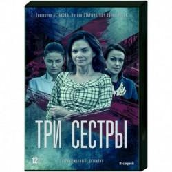 Три сестры. (8 серий). DVD