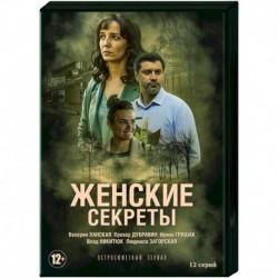 Женские секреты. (12 серий). DVD