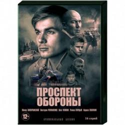 Проспект обороны. (16 серий). DVD
