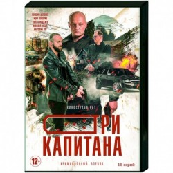 Три капитана. (10 серий). DVD