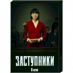 Заступники. (8 серий). DVD