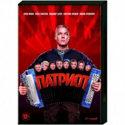 Патриот. (17 серий). DVD
