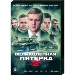 Великолепная пятерка 2. Том 1. (1-16 серии). DVD