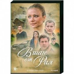 В шаге от рая. (16 серий). DVD